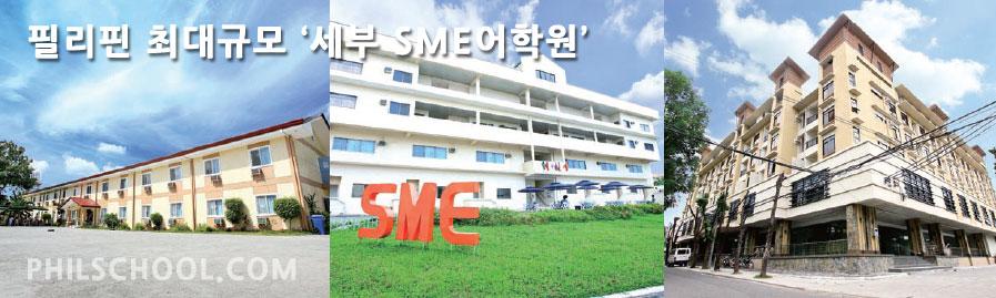 SME_3campus.jpg